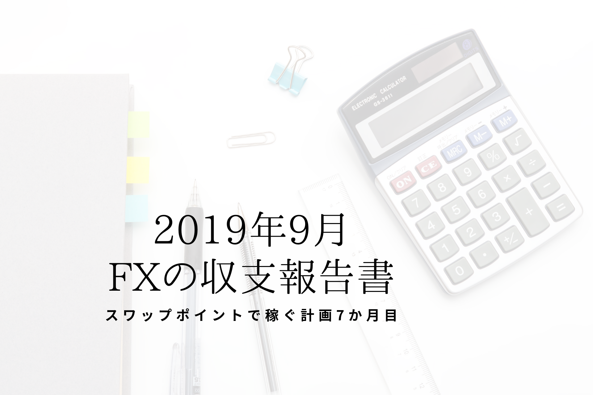 FXスワップ 2019年9月収支報告書