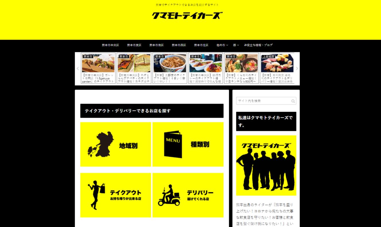 【公式サイト】クマモトテイカーズ-熊本の飲食店のお持ち帰り(テイクアウト)情報をシェアするサイト - kumamoto-takers.com